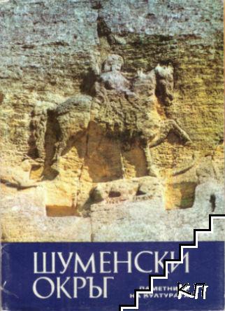 Шуменски окръг: Паметници на културата