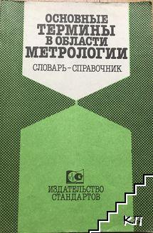 Основные термины в области метрологии