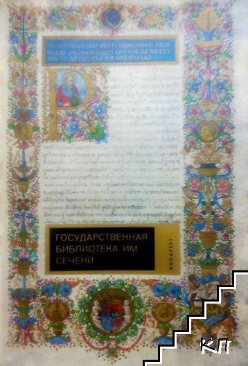 Государственная библиотека им. Сечени