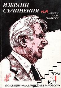 Избрани съчинения на академик Сава Гановски. Том 1