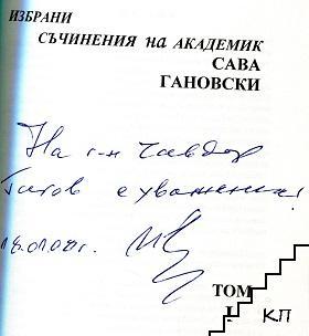 Избрани съчинения на академик Сава Гановски. Том 1 (Допълнителна снимка 1)