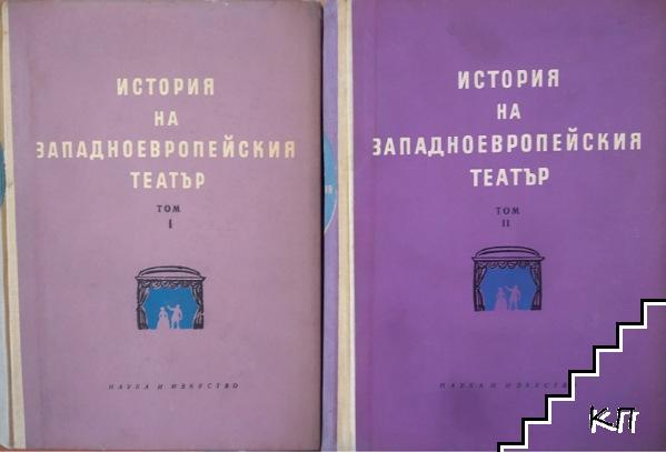 История на западноевропейския театър. Том 1-5