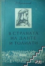 В страната на Данте и Толиати