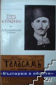 Георги Данчов Зографина
