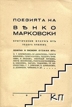 Поезията на Венко Марковски