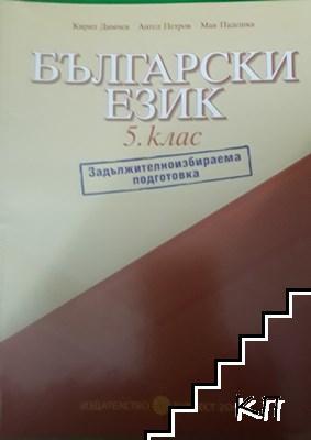 Български език за 5. клас. Задължителноизбираема подготовка