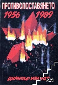 Противопоставянето 1956-1989