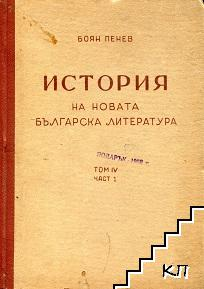 Историята на новата българска литература. Том 4. Част 1: Българската литература през втората половина на ХIX век