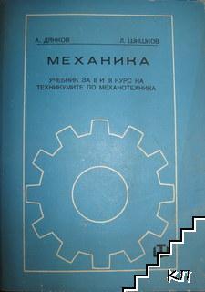 Механика