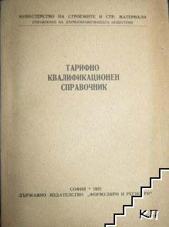 Тарифно-квалификационен справочник