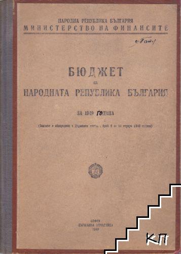 Бюджет на Народна република България за 1949 година