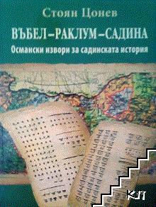 Въбел - Раклум - Садина