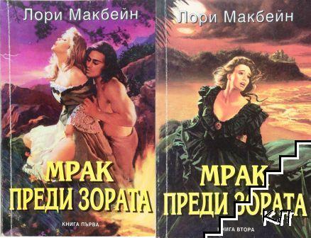 Мрак преди зората. Книга 1-2