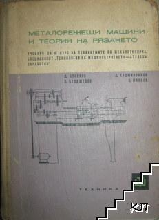 Металорежещи машини и теория на рязането