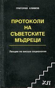 Протоколи на съветските мъдреци