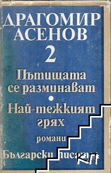Избрани произведения в три тома. Том 2: Пътищата се разминават. Най-тежкият грях