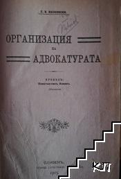 Организация на Адвокатурата