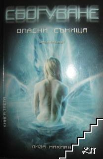 Опасни сънища. Книга 3: Сбогуване