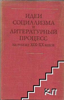 Идеи социализма и литературный процесс на рубеже XIX-XX веков