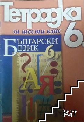 Тетрадка по български език за 6. клас