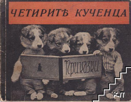 Четирите кученца