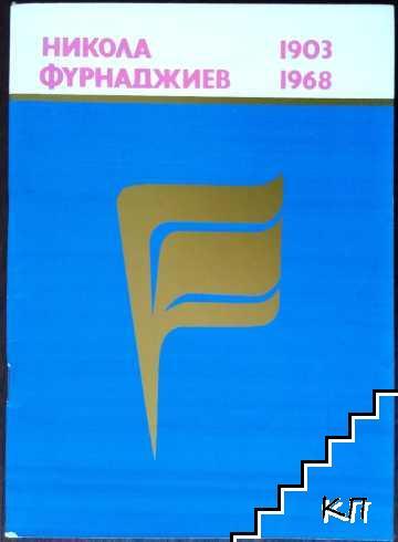 Никола Фурнаджиев 1903-1968