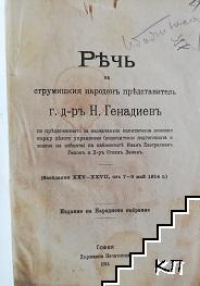 Речь на струмишкия народенъ представитель г. д-ръ Н. Генадиевъ