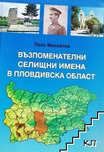 Възпоменателни селищни имена в Пловдивска област