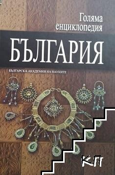 "Голяма енциклопедия ""България"". Tом 9"