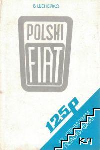 Аз управлявам Полски фиат 125p