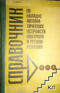 Справочник по наладке автоматических устройств контроля и регулирования. В двух частях. Часть 1