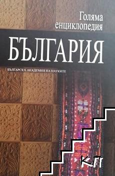 "Голяма енциклопедия ""България"". Tом 11"