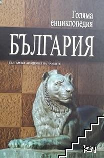 "Голяма енциклопедия ""България"". Tом 2"