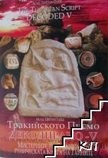 Тракийското писмо - декодирано. Част 5