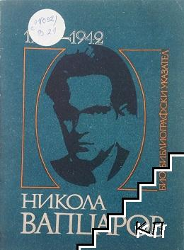 Никола Вапцаров 1909-1942