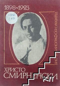 Христо Смирненски 1898-1923