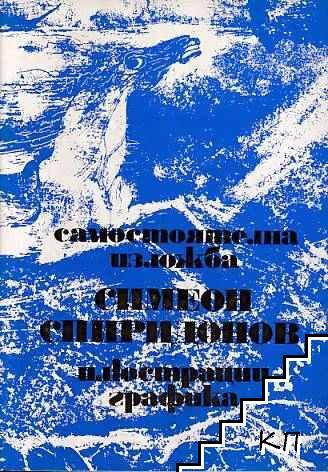 Симеон Спиридонов: Самостоятелна изложба