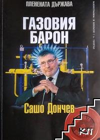 Газовия барон: Сашо Дончев