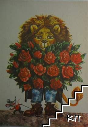 Лъв с букет червени рози и мишка