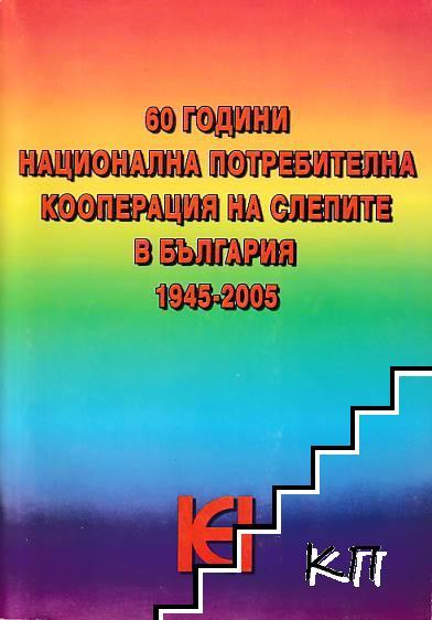 60 години Национална потребителна кооперация на слепите в България (1945-2005)