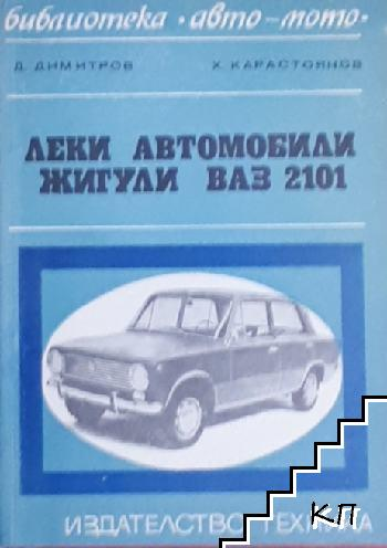 """Леки автомобили """"Жигули"""" - """"ВАЗ"""" 2101"""