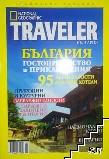National Geographic Traveler - Bulgaria