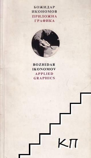 Божидар Икономов: Приложна графика / Bozhidar Ikonomov: Applied Graphics