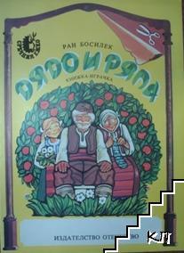 Дядо и ряпа