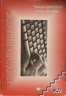 Компютърен машинопис