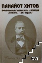 Фамилиарни забележки. Спомени (XVIII в. - 1877 г.)