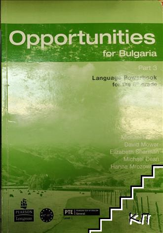 Opportunities for Bulgaria. Part 3