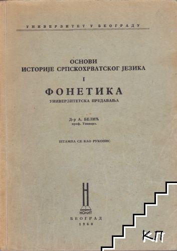 Основи историје српскохрватског језика. Свезак 1: Фонетика универзитетска предавања