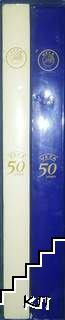 UEFA 50 Years 1954-2004 in Two Volumes. Vol. 1-2