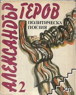 Политическа поезия. Книга 2